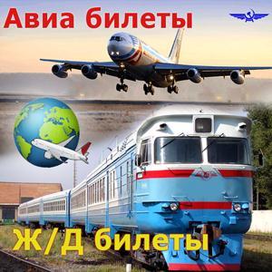 Авиа- и ж/д билеты Серпухова