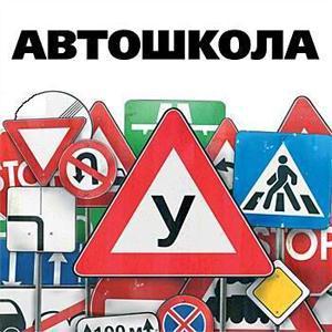 Автошколы Серпухова
