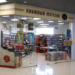 Книжные магазины Серпухова