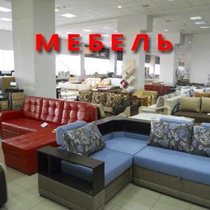 Магазины мебели Серпухова