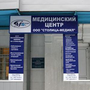 Медицинские центры Серпухова