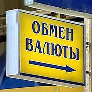 Обмен валют Серпухова