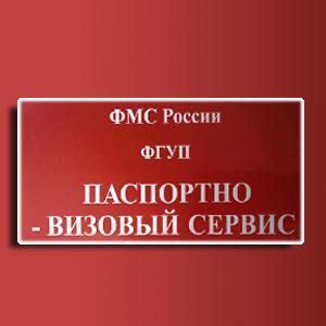 Паспортно-визовые службы Серпухова