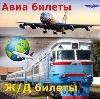 Авиа- и ж/д билеты в Серпухове