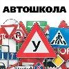Автошколы в Серпухове