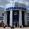 Автовокзалы в Серпухове