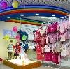 Детские магазины в Серпухове