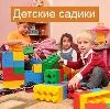 Детские сады в Серпухове