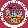 Налоговые инспекции, службы в Серпухове