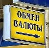 Обмен валют в Серпухове