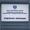 Отделения полиции в Серпухове