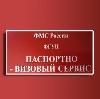 Паспортно-визовые службы в Серпухове
