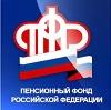 Пенсионные фонды в Серпухове