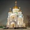 Религиозные учреждения в Серпухове