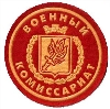 Военкоматы, комиссариаты в Серпухове