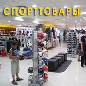 Спортивные магазины Серпухова
