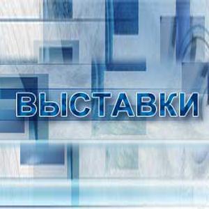 Выставки Серпухова