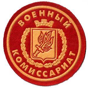 Военкоматы, комиссариаты Серпухова